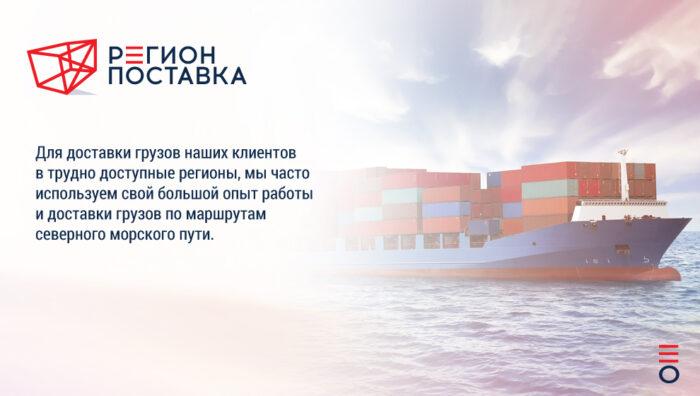 Морская транспортировка грузов